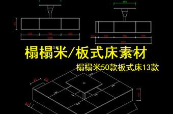 原创榻榻米板式床CAD素材-版权可商用
