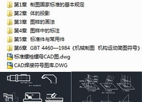 原创机械制图及标准图库CAD图块-版权可商用