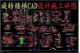 原创旋转楼梯CAD设计施工详图-版权可商用