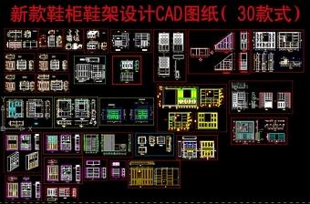原创鞋柜CAD设计图纸-版权可商用