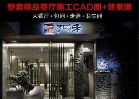 原创上海禾时了日本料理店CAD施工图带实景图-版权可商用