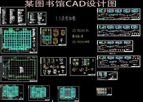 原創圖書館結構CAD圖紙