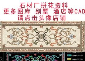 原創獨家歐式拼花石材圖樣水刀波打線設計-版權可商用