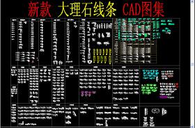 原创大理石线条CAD图集-版权可商用
