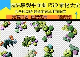 原创园林景观彩平图|园林景观后期PSD分层素材-版权可商用