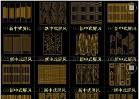 原创28款现代新中式风格花格窗花-版权可商用