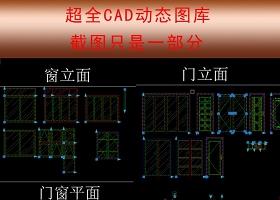 原创史上整理CAD动态图库-版权可商用