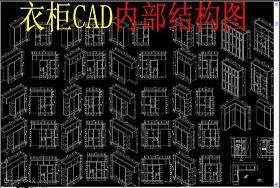 原创衣柜CAD-版权可商用