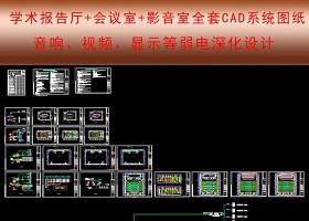 原创学校报告厅影音室会议室系统弱电CAD-版权可商用