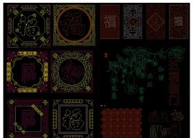 原创中式福字图案花纹CAD图库-版权可商用