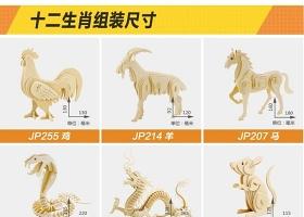 原创激光切割工艺品CAD图纸3D拼装图生肖-版权可商用