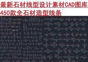 原创石材线型素材CAD图库-版权可商用