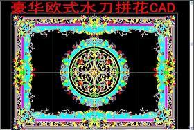 原创欧式水刀拼花CAD-版权可商用