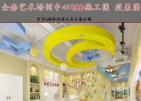 原創全套兒童藝術培訓中心CAD施工圖效果圖