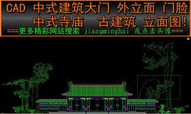 原创CAD中式建筑大门外立面门楼古建筑寺庙