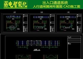原创出入口通道系统人行道闸布置图CAD弱电智能化-版权可商用