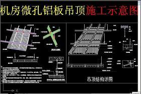 原创机房微孔铝板吊顶施工示意图