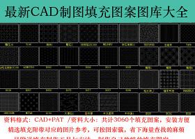 原创cad图案填充自定义填充图库-版权可商用
