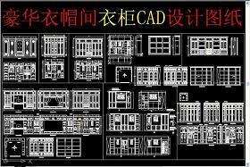 原创衣帽间衣柜CAD设计图纸-版权可商用