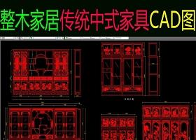 原創整木家居傳統中式家具素材cad圖庫大全-版權可商用