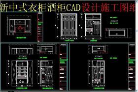 原创新中式衣柜CAD图纸-版权可商用