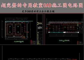 原创全套专用教室CAD施工图电路图