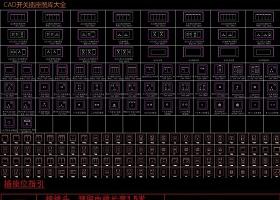 CAD開關插座圖庫大全燈具圖例制圖規范