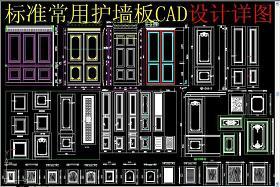 原創標準護墻板CAD