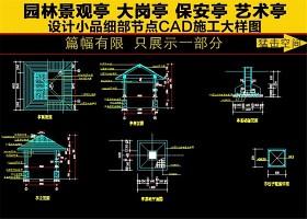 原创园林四角亭方案细节施工CAD图纸