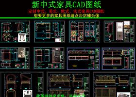 原创新中式家具CAD图纸-版权可商用