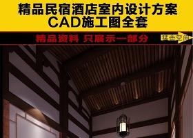 原创全套新中式特色客栈民宿酒店效果图+CAD图纸-版权可商用