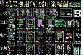 原创机房通用CAD弱电系统图-版权可商用