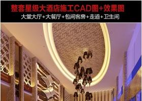 原创星级假日酒店CAD施工图带效果图