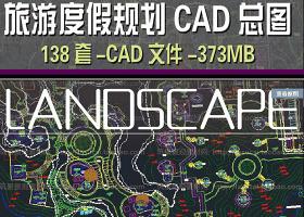 原创度假村旅游区景观规划CAD总平面图-版权可商用