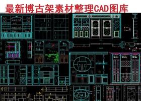 原创整理博古架素材CAD图库-版权可商用