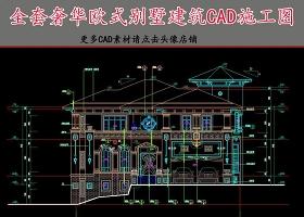 原创欧式奢华别墅建筑CAD施工图