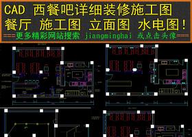 原创CAD西餐厅详细装修施工图水电图纸立面图