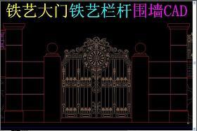 原创铁艺大门铁艺栏杆围墙CAD