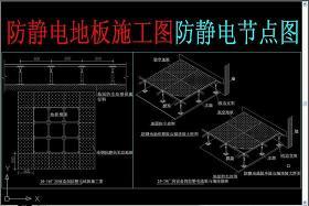 原创防静电地板施工图防静电节点图