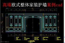 原创高端欧式整体家装护墙案例cad-版权可商用
