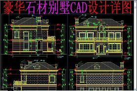 原创豪华石材别墅CAD设计详图