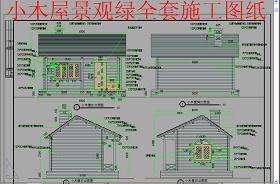 原创小木屋景观绿全套施工图纸-版权可商用