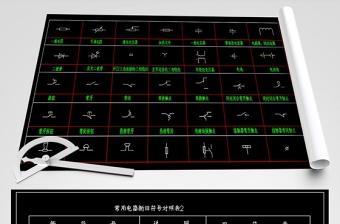 原创CAD电气符号图形图例图块超全合集-版权可商用