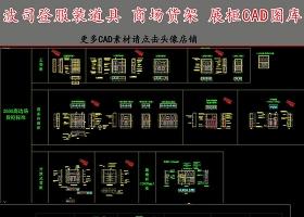 原创波司登服装道具商场货架展柜CAD图库