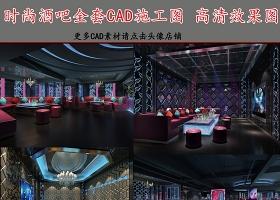 原创全套时尚酒吧CAD施工图高清效果图