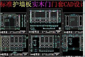 原創標準護墻板實木門門套CAD設計
