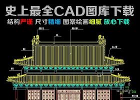 原创园林古建筑CAD图纸下载-版权可商用