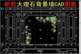 原创新款大理石背景墙CAD图集-版权可商用