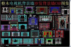原创整木电视机背景墙沙发背景墙CAD图集-版权可商用