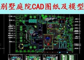 原創別墅庭院CAD圖紙及模型-版權可商用